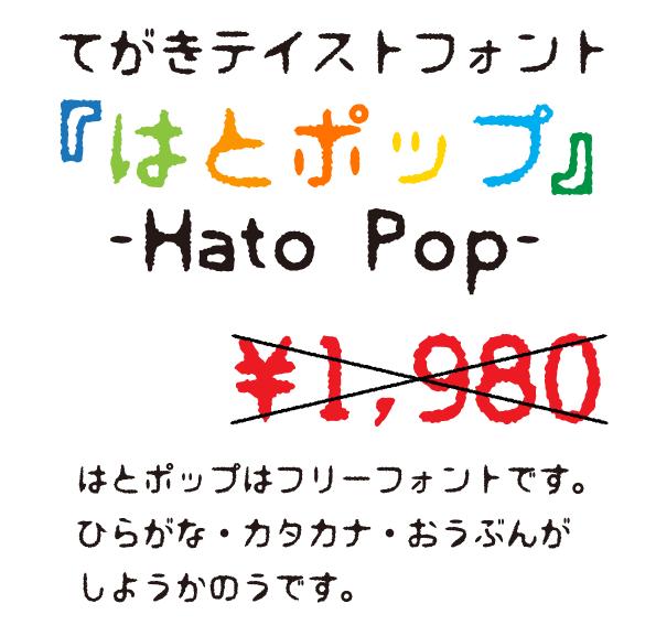 20120322150756_hatopop-01