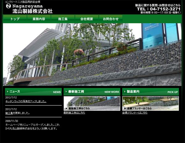nagareyama-seisen