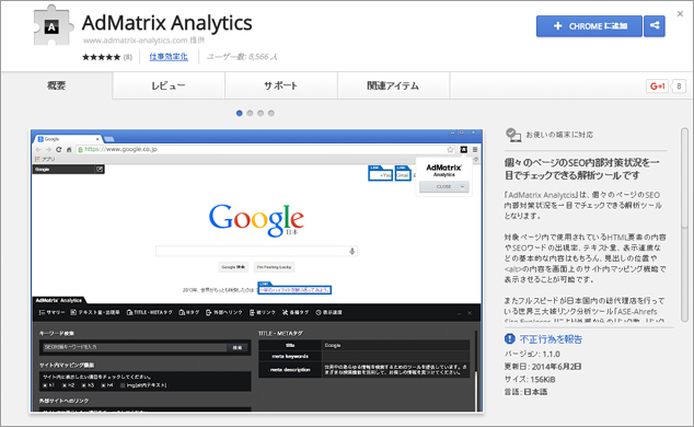 admatrix-analytics