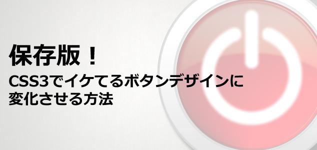 保存版!CSS3でイケてるボタンデザインに変化させる方法