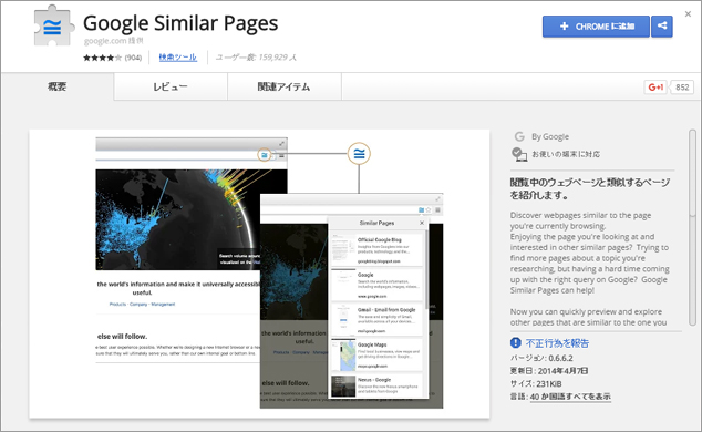 google-similar-pages