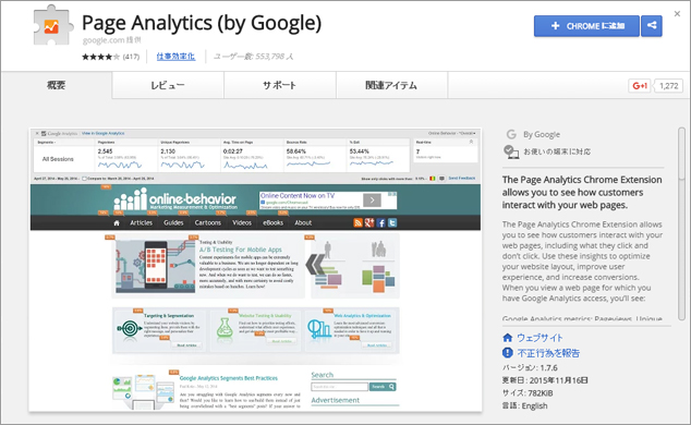 page-analytics-by-google