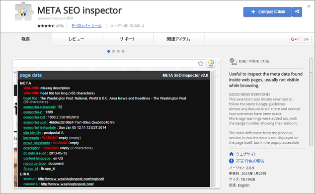 meta-seo-inspector